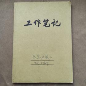 六十年代老中医笔记本       写了半本