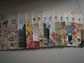 集邮(1997年1——12期全)