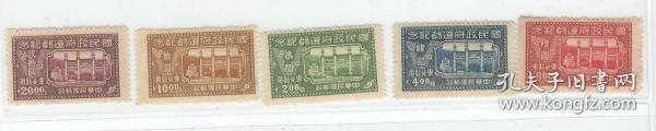 中华民国 纪22 国民政府还都纪念邮票 东北贴用