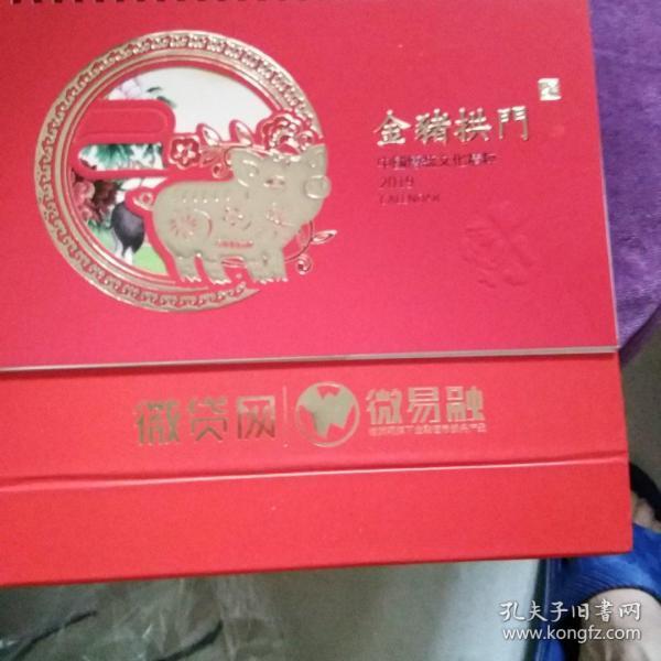 2019年台历:金猪拱门,中国传统文化精粹。