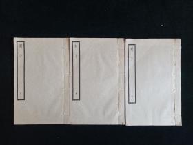 四部备要【列子】全3册