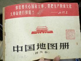 《中国地图册.中国工农红军长征路线图》(私藏本)文革时期,有毛主席语录 1967年一版一印
