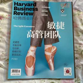 Harvard Business Review哈佛商业评论 2020年5月刊