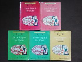 80后90年代怀旧老课本九年义务教育三年制初中英语课本全套5册合售