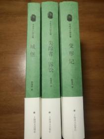 卡夫卡小说全集(一版一印全新精装 全三册):城堡 变形记 失踪者.诉讼