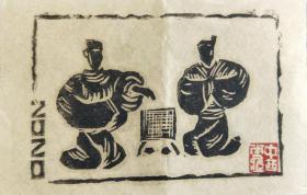 062藏书票古代体育图案