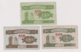 60年安徽粮票