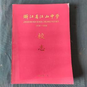 浙江省江山中学校志1938-1998(三本)