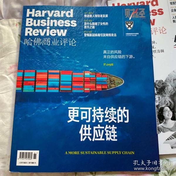 Harvard Business Review 哈佛商业评论2020年4月刊 财经杂志