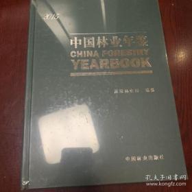 中国林业年鉴2015 全新未拆封