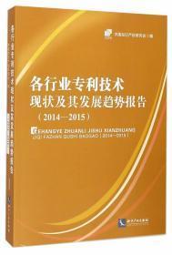 (非二手按标题发货) (DK-15)各行业专利技术现状及其发展趋势报