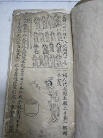 清代毛笔手绘大开本图文对照《推背图》绘图和书法都很好