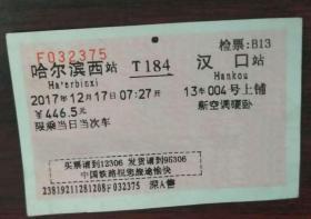 F032375  哈尔滨西站 T184 汉口站  Ha'erbinxi T184 Hankou  特快列车  新空调硬卧  火车票  2017年  纸质 铁路变迁 火车票变迁  中国铁路 CR  粉红色  长8.5厘米、宽5.4厘米  实物拍摄  现货  价格:20元
