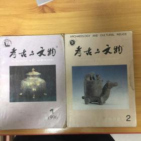 考古与文物(1996.1/1998.2)两本