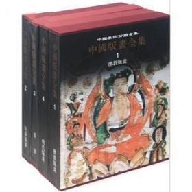 中国版画全集(中国美术分类全集 16开精装 全六册 原箱装)