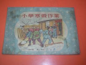 小学寒假作业(五十年代)