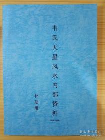 韦氏天星风水地理学  补助版
