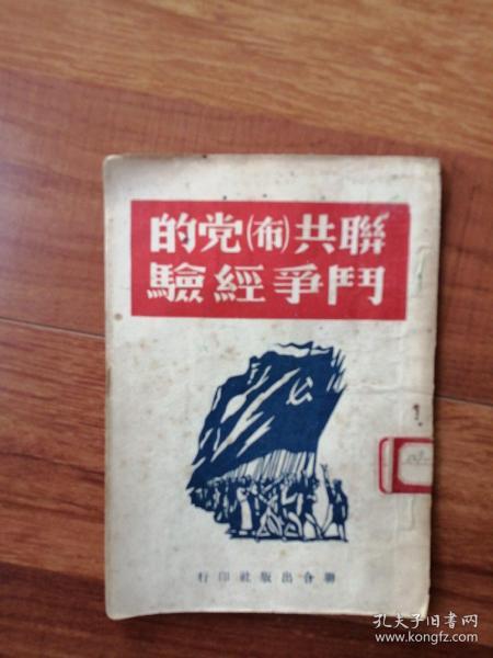 联共党的斗争经验