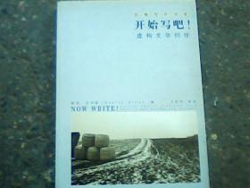 开始写吧!虚构文学创作