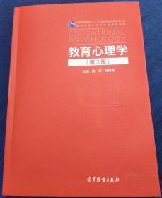 教育心理学第三版 2020最新版 主编陈琦 刘儒德 高等教育出版社