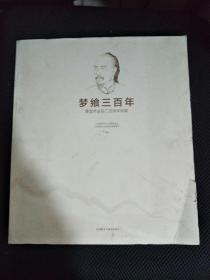 梦飨三百年曹雪芹诞辰三百年展 (内页全新)