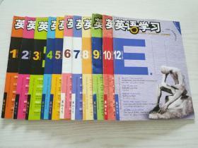 英语学习(2002年1-12期缺11期)