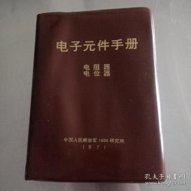 电子元件手册(电阻器、电位器)