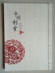 中国邮票2011辛卯年【邮票空册,16开线装本】