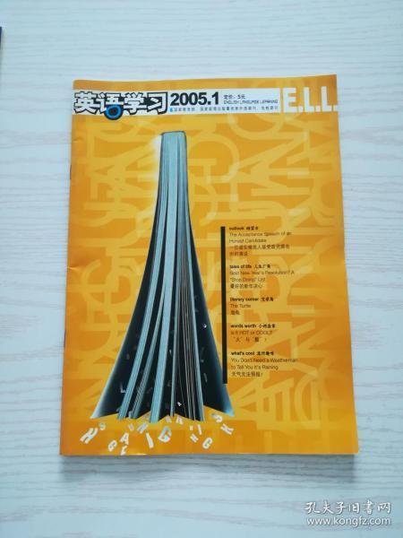 英语学习(2005年1期)