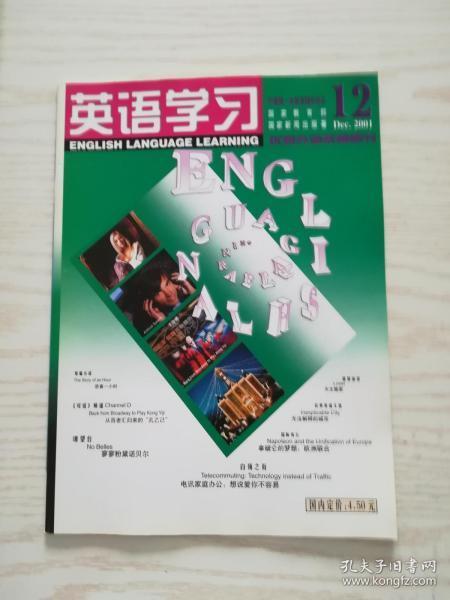 英语学习(2001年12期)