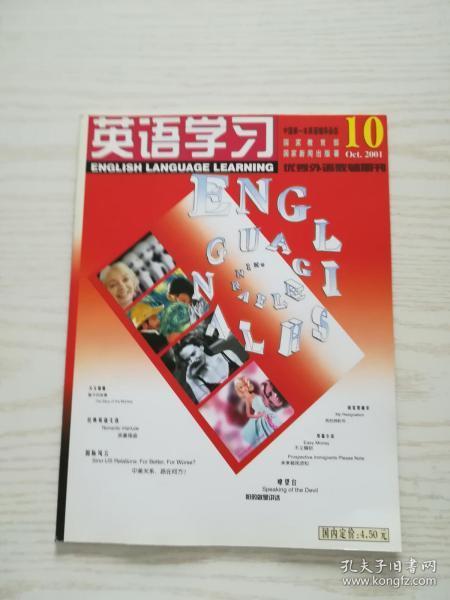 英语学习(2001年10期)