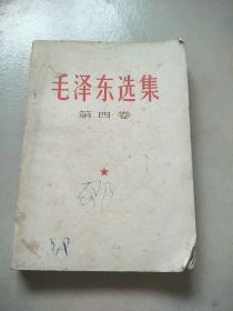 毛选(4卷)1967