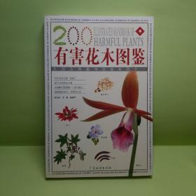 有害花木图鉴(二版一印)