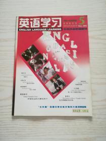 英语学习(2001年5期)