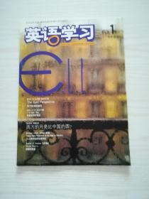 英语学习(2004年1期)
