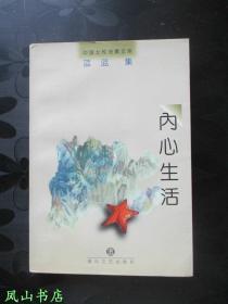 内心生活(中国女性诗歌文库,著名女诗人蓝蓝签名赠送本,有上款,罕见!1997年1版1印,私藏无划,品相甚佳)【包快递】