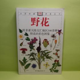 欧非亚大陆交汇地区500多种野花的彩色图鉴--野花(一版一印)