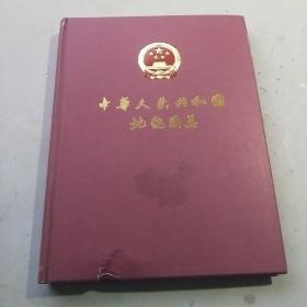 中华人民共和国地貌图集1:1000000 一版一印