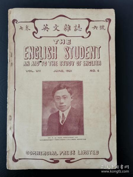 1921年《中英文杂志》内容涉及广泛,看图自查