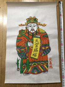 木板年画  天官赐福  门神(52×34)cm