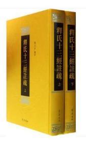 释氏十三经注疏(上下共2册) 杨文会 山东齐鲁书社
