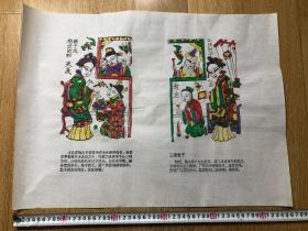 木板年画    三娘教子 门神(56×42)cm  一对
