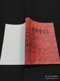 中国膏药学 1962年出版 有大量膏药配方.