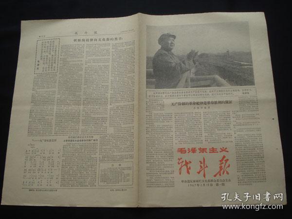 战斗报(第一期)创刊号(4版)
