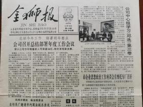 金狮报(常州金狮自行车集团公司)