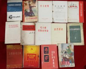 特价处理五六七十年代书籍一堆14本共70元包老怀旧