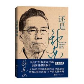 还是钟南山(未上市预定量超过10000册,本书以独特视角还原一个真实的钟南山,著名媒体人秦朔倾力推荐)正版图书
