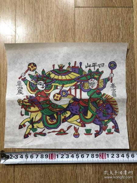 木板年画  门神(21×25)cm