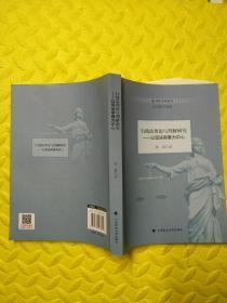 行政法理论与判解研究:以司法审查为中心/司法文明论丛