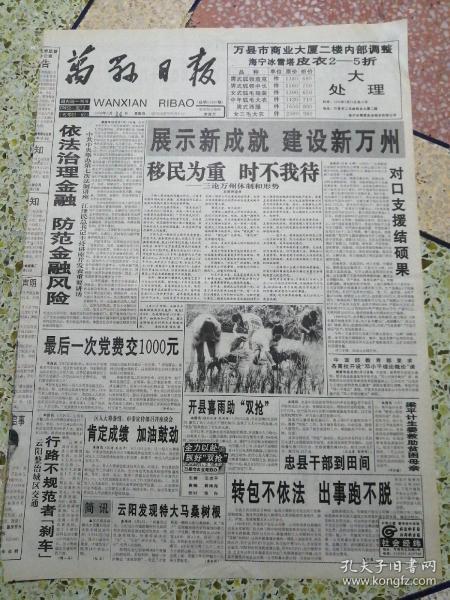 万县日报1998年5月14日(4开四版)依法治理金融防范金融风险;移民为重时不我待